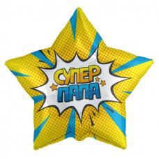 """Звезда 18""""/46см """"Супер папа"""""""