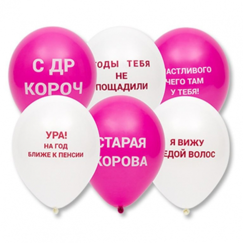"""Шар 12""""/30 см """"Шуточные для НЕЁ"""""""