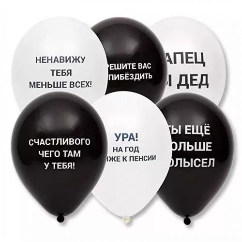 """Шар 12""""/30 см """"Шуточные для НЕГО"""""""